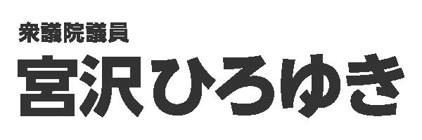 宮沢ひろゆき